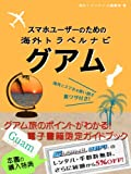 【海外でパケ死しないお得なWi-Fiクーポン付き】スマホユーザーのための海外トラベルナビ グアム
