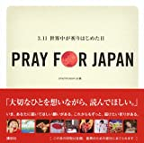 PRAY FOR JAPAN ‐3.11世界中が祈りはじめた日‐ 画像