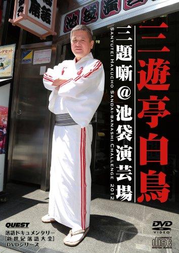 [DVD+CD]三遊亭白鳥  三題噺@池袋演芸場