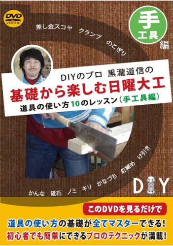 DIYのプロ黒瀧道信の基礎から楽しむ日曜大工DVD 道具の使い方10のレッスン(手工具編)