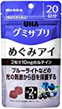 UHAグミサプリ めぐみアイ ルテイン カシス&ブルーベリー味 スタンドパウチ 40粒 20日分 [機能性表示食品]