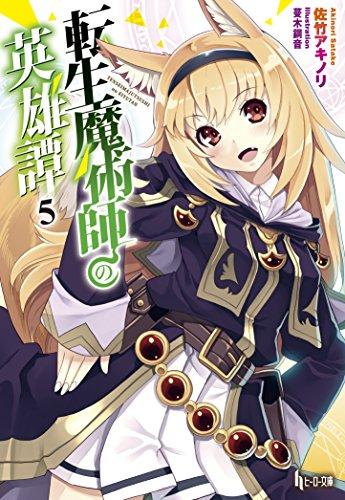 転生魔術師の英雄譚 5 (ヒーロー文庫)