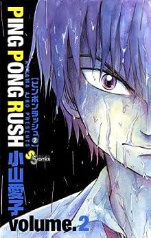 [小山愛子] PING PONG RUSH 第01-02巻
