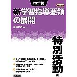 平成29年版 中学校新学習指導要領の展開 特別活動編