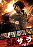SARAH サラ -守護者-[DVD]