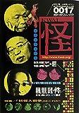 怪 vol.0017 (カドカワムック 205)