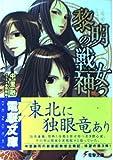 黎明の戦女神(アテナ)〈3〉 (電撃文庫)
