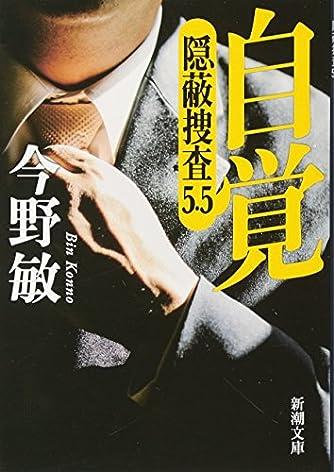 自覚 隠蔽捜査5.5 (新潮文庫)