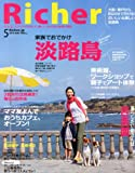 Richer (リシェ) 2013年 05月号 [雑誌] 画像