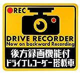 後方録画ドライブレコーダー搭載車 反射素材で視認性抜群 防犯 マグネット(大)