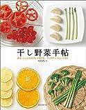 干し野菜手帖:野菜ソムリエKAORUが教える、干し方のコツとレシピ60