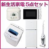 [新生活応援ボンバー特価品]「洗濯機・冷蔵庫・炊飯器・掃除機・電子レンジセット」(東日本専用)(JW-K42M-W/JR-N121A-W/JJ-M30C-W/JC-SC100A-W/JM-17F-50W)
