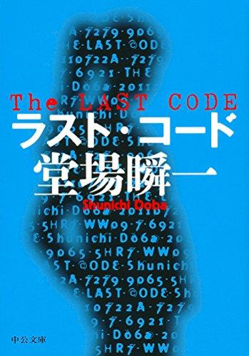 ラスト・コード (中公文庫)の詳細を見る