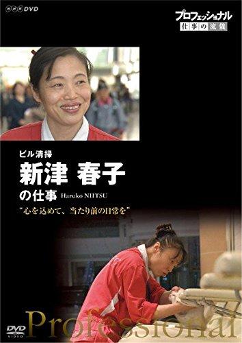 プロフェッショナル 仕事の流儀 ビル清掃・新津春子の仕事 心を込めて、当たり前の日常を [DVD]