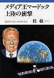 メディア王マードック上陸の衝撃 (岩波ブックレット (No.412))