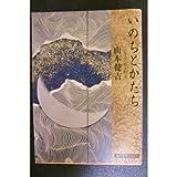 いのちとかたち―日本美の源を探る (角川文庫―角川文庫ソフィア)