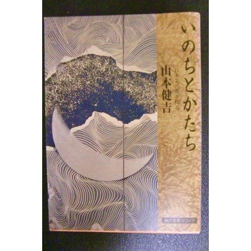 いのちとかたち―日本美の源を探る (角川文庫―角川文庫ソフィア)の詳細を見る