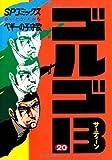 ゴルゴ13 (20) ペギーの子守唄 (SPコミックス)