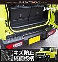 サムライプロデュース 新型ジムニー JB64W リアバンパープレート 3P ブラックヘアライン