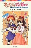 ネコにも描けるマンガ教室3みんなで本をつくっちゃおう! (ポプラポケット文庫 児童文学・上級〜)