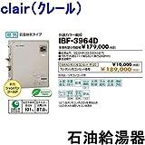 CHOFU(長府製作所) 石油給湯器 IBF-3964D IR-20 【カンタンリモコン付】 給湯専用水道直圧