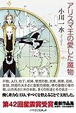 アリスマ王の愛した魔物 (ハヤカワ文庫JA) 画像