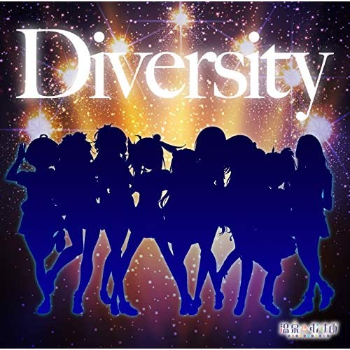 Diversity(温泉むすめ)