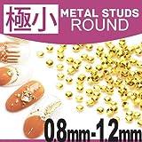 極小ラウンドメタルスタッズ 0.8mm[ゴールド] メタルパーツ ジェルネイル