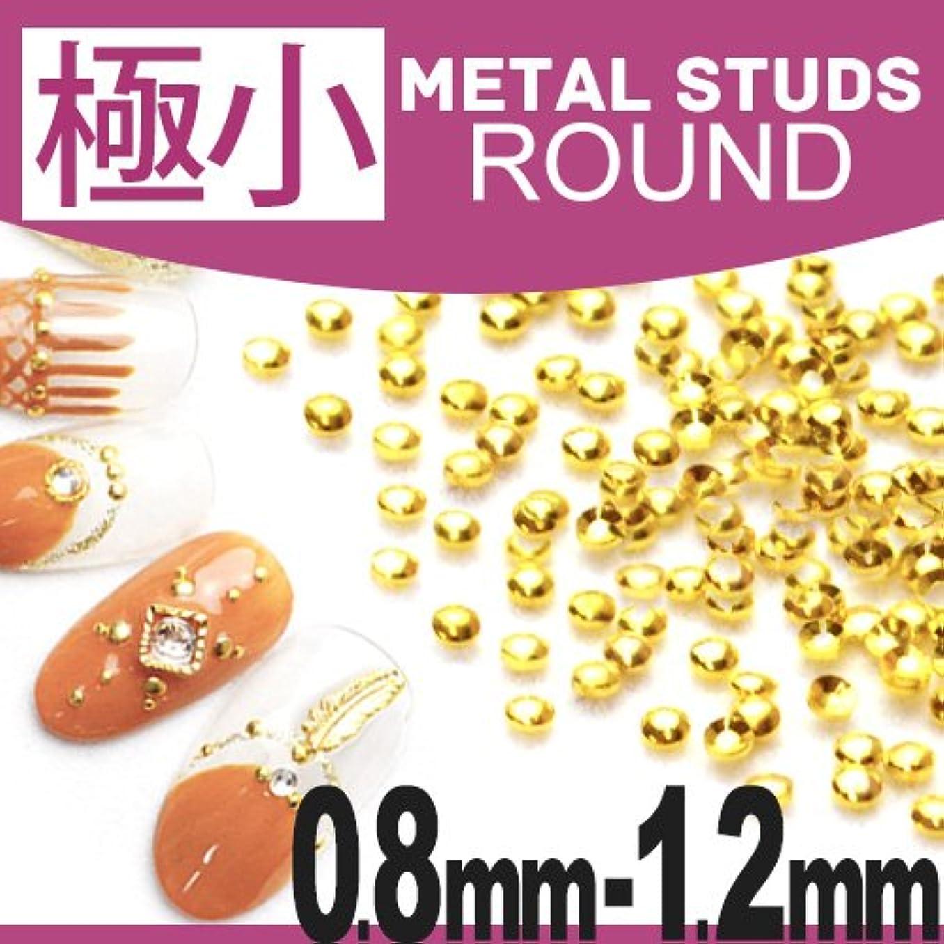 献身成果空気極小ラウンドメタルスタッズ 0.8mm[ゴールド] メタルパーツ ジェルネイル