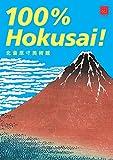 「北斎原寸美術館 100%Hokusai! (100% ART MUSEU...」販売ページヘ