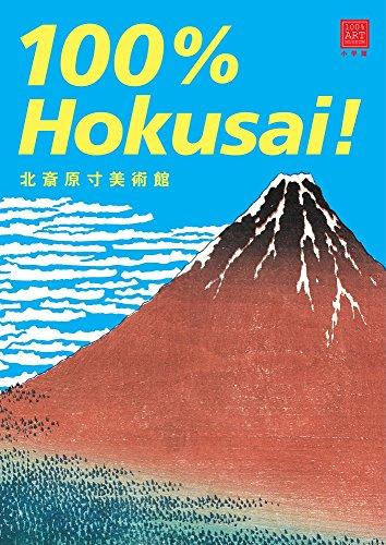 北斎原寸美術館 100%Hokusai! (100% ART MUSEUM)の詳細を見る