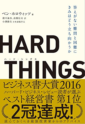 HARD THINGSの詳細を見る