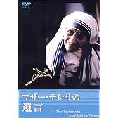 マザー・テレサの遺言 [DVD]