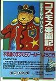 コスモス楽園記 (5) (扶桑社文庫)