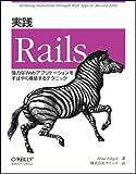 実践 Rails —強力なWebアプリケーションをすばやく構築するテクニック