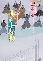 美剣士騒動-はぐれ長屋の用心棒(30) (双葉文庫)