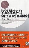 会社を変える「組織開発」 (PHPビジネス新書)