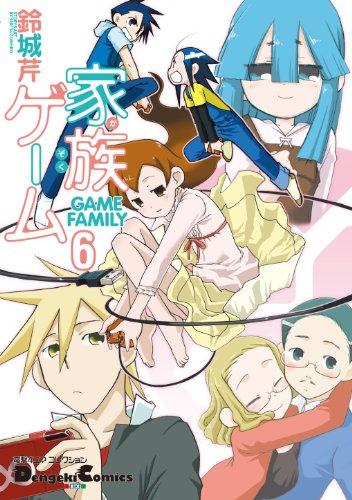 家族ゲーム 6 (電撃コミックス EX 電撃4コマコレクション 96-6)