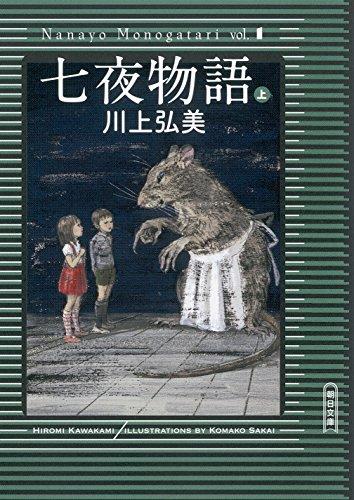 七夜物語(上) (朝日文庫)の詳細を見る