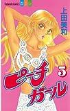 ピーチガール(5) (講談社コミックスフレンドB (1156巻))