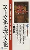 ヤマト文化と琉球文化—南の島々の生活行事に映った日本文化の古層地図 (二十一世紀図書館)