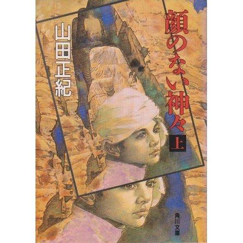 顔のない神々〈上〉 (角川文庫)の詳細を見る