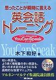 思ったことが瞬時に言える英会話トレーニング―バイリンガルになれるYou Can Speakメソッド