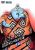 ONE PIECE ワンピース 13THシーズン インペルダウン編 PIECE.5[DVD]