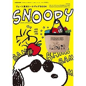 SNOOPY ジュート素材トートバッグBOOK 【特別付録:ジュート素材トートバッグ】 (角川SSCムック)