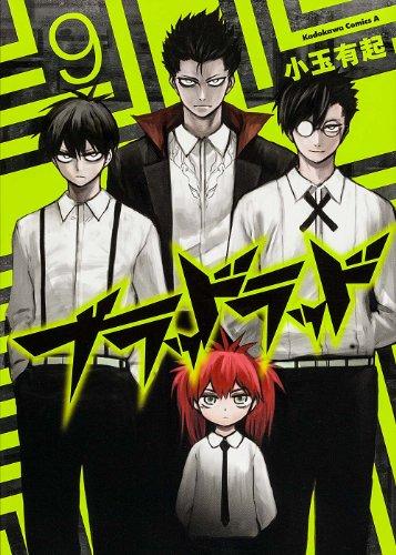 ブラッドラッド (9) (カドカワコミックス・エース)の詳細を見る