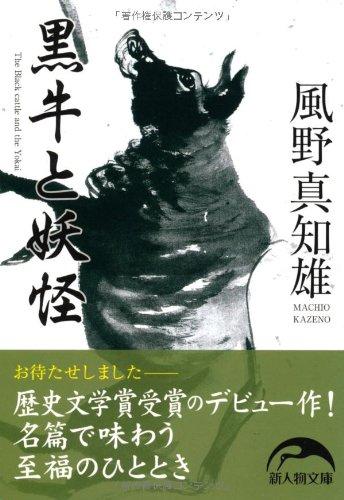 黒牛と妖怪 (新人物文庫)の詳細を見る