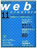 Web creators (ウェブクリエイターズ) 2007年 11月号 [雑誌]