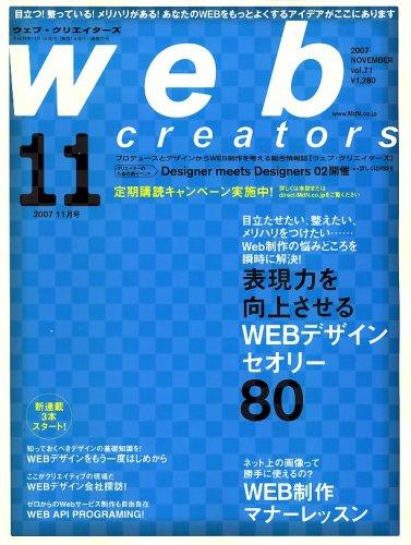Web creators (ウェブクリエイターズ) 2007年 11月号 [雑誌]の詳細を見る