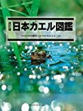日本カエル図鑑
